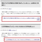 記事の『続きを読む(追記リンク)』の設定の仕方(方法)!