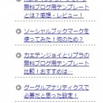 WordPress Popular Postsで私がした設定!