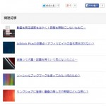 WordPress Related Postsで私がした設定!
