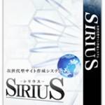 SIRIUS(シリウス)をついに購入!これでサイトが作成できる!