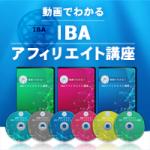 IBAアフィリエイト講座の感想・レビュー!月10万円稼げるのか?
