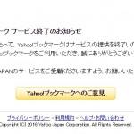 Yahoo!(ヤフー)ブックマークがサービス終了…代わりは?