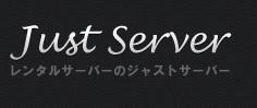 Just Server(ジャストサーバー)