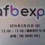 afbexpo(アフィBエキスポ)に行った感想!面白いのがあった!