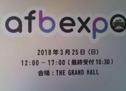 afbexpo(アフィBエキスポ)