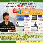 加藤将太さんのセミナー映像やブログコンテンツの多さがすごい…