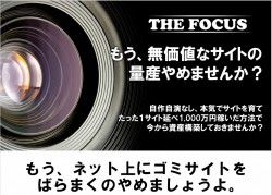 THE FOCUS(アフィリエイト)