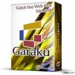 Garakuの感想・レビュー!簡単画像作成ツールで本当に使いやすい!