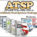 ATSPというアフィリエイトツールを紹介!稼ぐまでをスピードアップ?