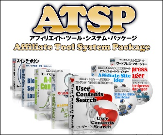 ATSPというアフィリエイトツール