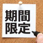 飯ブログ(グルメブログ)で稼ぐ方法・コツや書き方を期間限定で観れる!?
