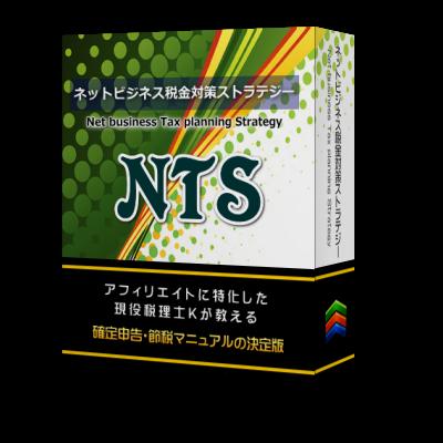 ネットビジネス税金対策ストラテジー(NTS)