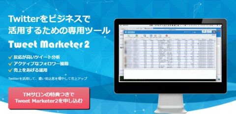 TweetMarketer2