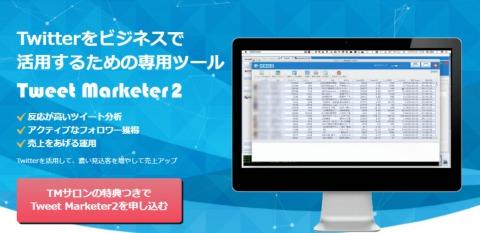 TweetMarketer2